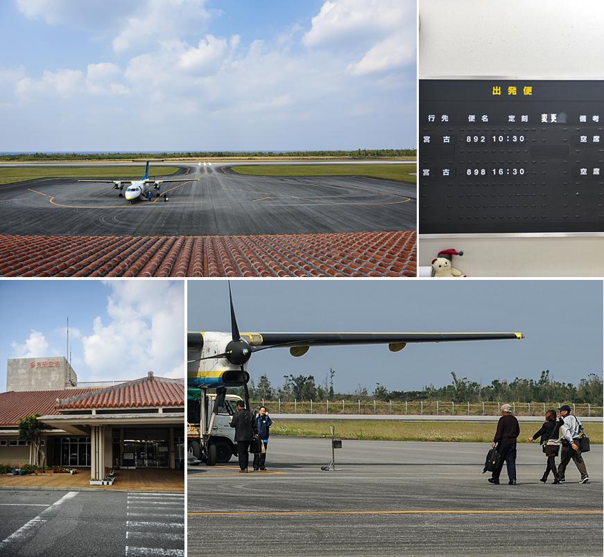最果ての空港