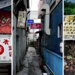沖縄旅行、1泊1.5日