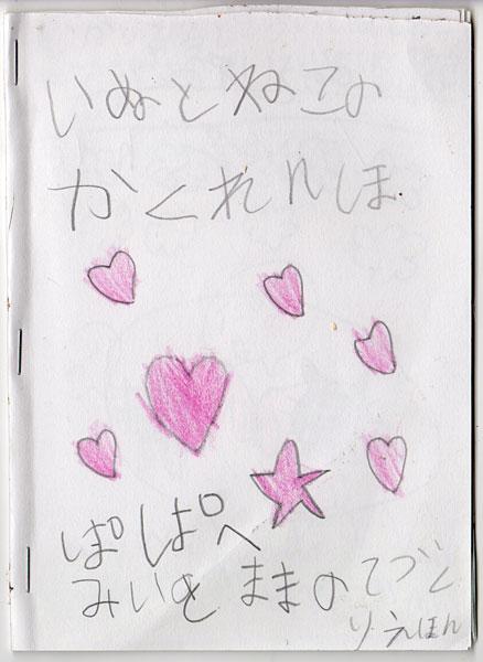6歳児からのプレゼント