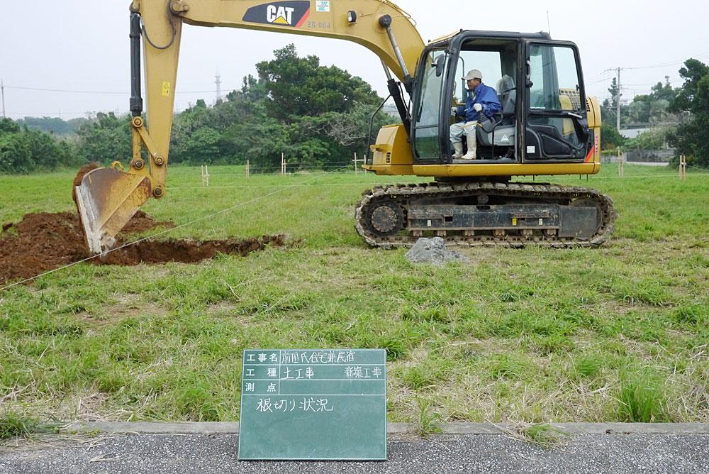 穴掘り開始!!