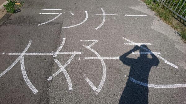 石垣島ウルトラマラソン応援
