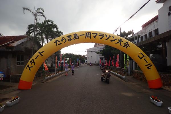 たらま島一周マラソン
